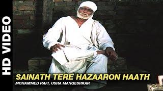 Repeat youtube video Sainath Tere Hazaro Haath - Shirdi Ke Sai Baba | Mohammed Rafi, Usha Mangeshkar |