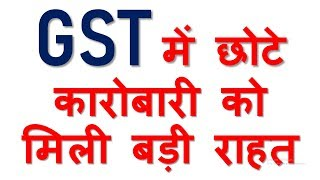 GOOD NEWS|RELIEF TO GST TAXPAYERS FROM EWAYBILL|BIG CHANGE IN GST WAYBILL VALIDITY