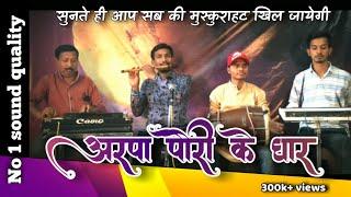 Arpa Pairi Ke Dhar | अरपा पैरी के धार | छत्तीसगढ़ स्थापना दिवस Special | AS Music | 2019