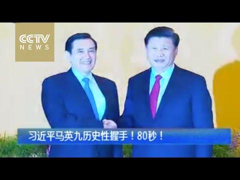 Xi Jinping, Ma Ying-jeou shake hands in Singapore[V观]习近平,马英九历史性握手