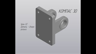 КОМПАС 3D урок 2 создание детали (деталь опора ролика)