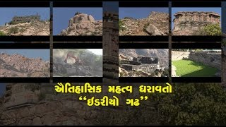 IDAR GADH : ONE OF THE BEST HISTORICAL MONUMENT