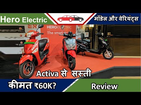 Hero Electric Dash Optima Nyx ER Models Review Price Range हीरो एलेक्ट्रिक हिंदी