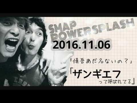 草彅剛 香取慎吾 ラジオで「慎吾あだ名ないの?」「ザンギエフ」2016.11.06