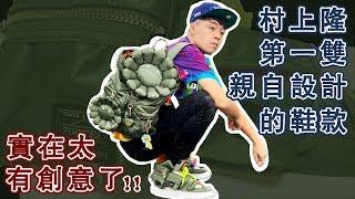 村上隆第一次設計製作的鞋款!小馬直接愛上!|XiaoMa小馬