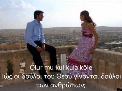 Sıla - Töre (Έθιμο) Sözleri - Greek Lyrics (Full Song)