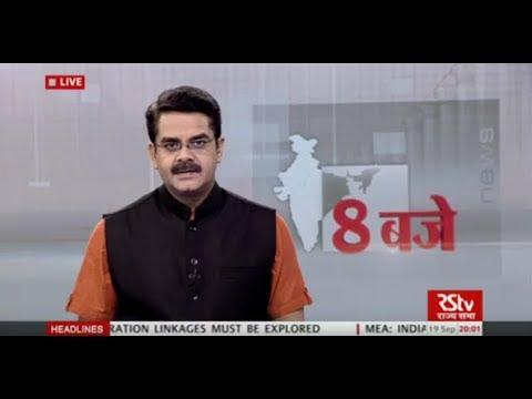 Hindi News Bulletin | हिंदी समाचार बुलेटिन – Sept 19, 2017 (8 pm)