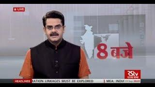 Hindi News Bulletin   हिंदी समाचार बुलेटिन – Sept 19, 2017 (8 pm)