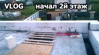 Гараж из газобетона YTONG своими руками # [VLOG] Начал клеить 2й этаж, сгорел пульт на тельфере(Начал клеить 2й этаж, сгорел пульт от тельфера, купил шлейфовальную машинку для бетона, соседи строятся...., 2016-07-25T13:34:12.000Z)