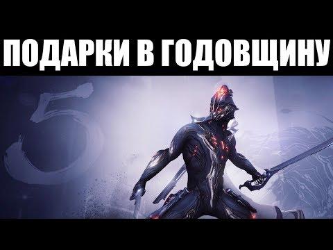 Warframe | Новости ? | 5 лет и 5 ПОДАРКОВ - ДЕКС Экскалибур! ? thumbnail