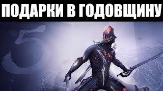 Warframe   Новости 📣   5 лет и 5 ПОДАРКОВ - ДЕКС Экскалибур! 🎇
