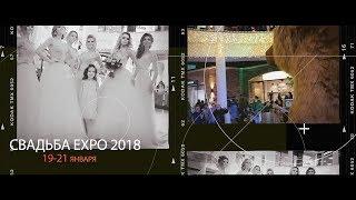СВАДЬБА EXPO 2018