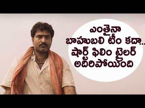 Baahubali team''s Gurukulam short film trailer | Rajiv Kanakala | Shiva BVR | Telugu short films 2018
