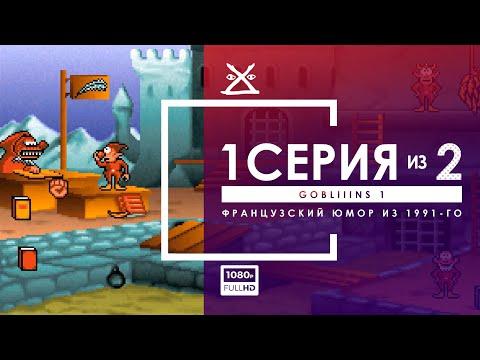 🔮 Прохождение Gobliiins 1 | 1 Серия | На русском с комментариями | Старые игры | Ретрогейминг