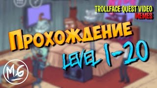 Troll Face Quest Video Memes - Прохождение (LEVEL 1-20)