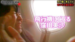 純血1075話 仮面女子『飛行機が怖くて怖くて仕方がなくておかしくなっちゃう窪田美沙』