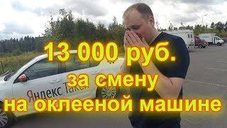 100 ТЫСЯЧ РУБЛЕЙ ЗА МЕСЯЦ РАБОТЫ В ТАКСИ