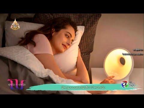 ผู้หญิงนอนเปิดไฟเสี่ยงน้ำหนักเพิ่ม - วันที่ 19 Jun 2019