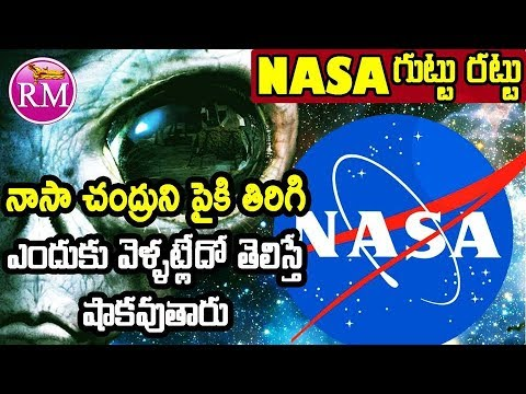 Why NASA never returned to the moon in Telugu, hasn't return, About Aliens News, Space Travel Video