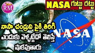 NASA Telugu | About NASA In Telugu | Why NASA Never Returned To The Moon | Aliens Doesn't Go Back