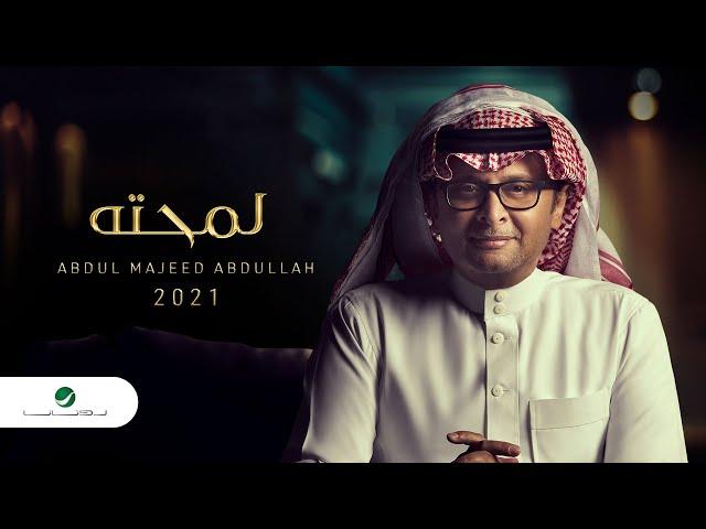 عبدالمجيد عبدالله - لمحته (ألبوم عالم موازي)   2021