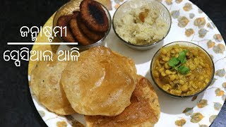 ବିନା ପିଆଜ ରସୁଣ ରେ ବନାନ୍ତୁ ଜନ୍ମାଷ୍ଟମୀ ସ୍ପେସିଆଲ ଥାଳି   Janmastami special  Thali Recipe    In Odia