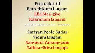 ManoJi : Shiva Lingashtakam Tamil Version with Lyrics