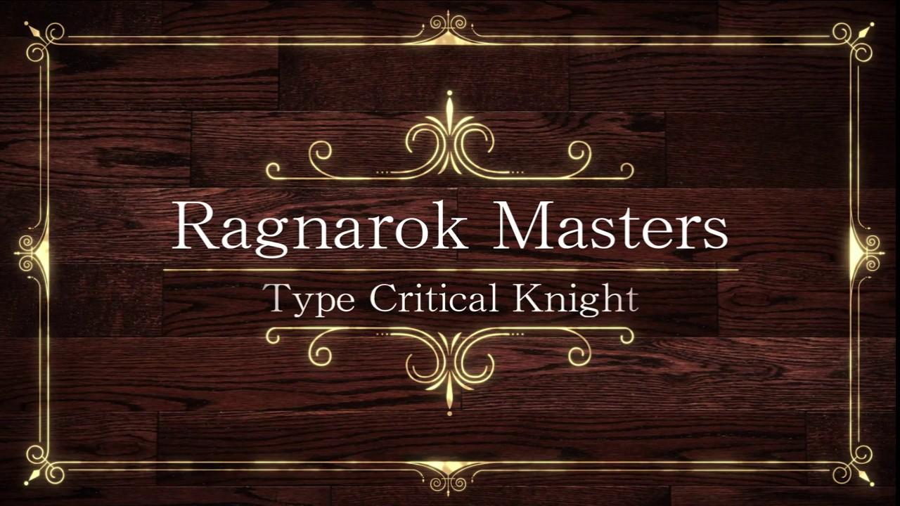 騎士 ラグマス クリ