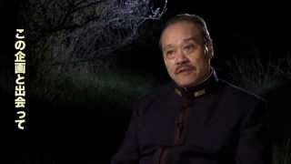 Toshiyuki Nishida  talks about working on the movie Emperor