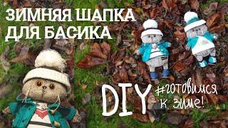 Зимняя шапка для Басика/MK/Basik TV