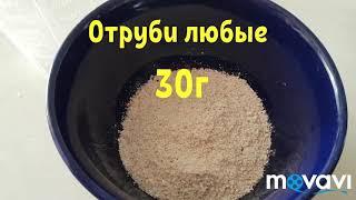 Цельнозерновой хлеб в микроволновке 5 минут