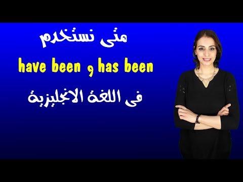 متى نستخدم have been و has been فى اللغة الانجليزية