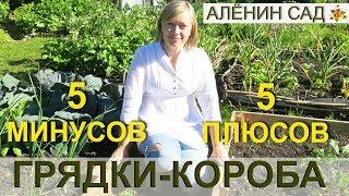 видео Высокие грядки Игоря Лядова: как сделать своими руками