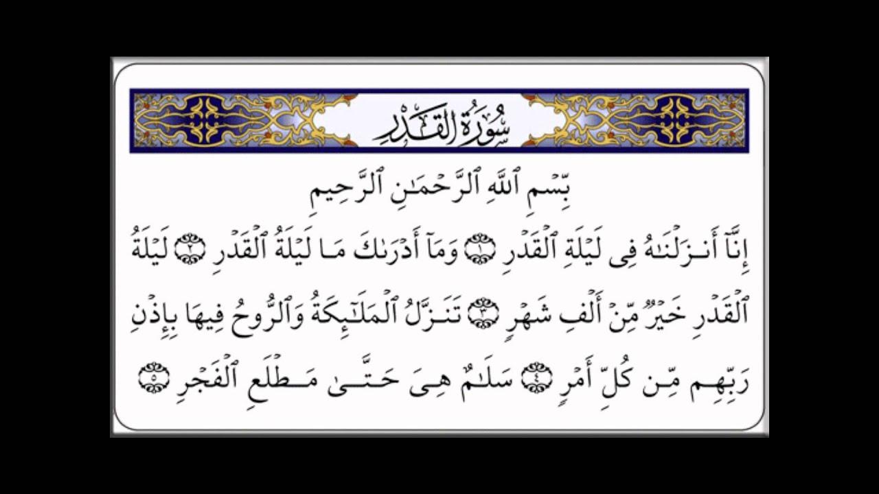 سورة القدر بصوت الشيخ سعد الغامدي