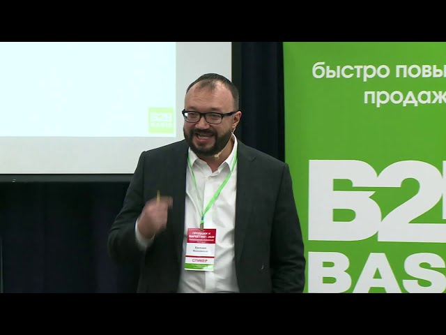 Евгений Колотилов на конференции B2B BASIS обучение продажам, тренинг по продажам b2bв
