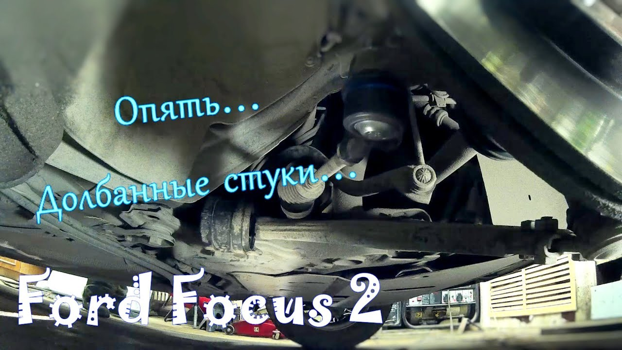 Ремонт багажника форд фокус 2 рестайлинг