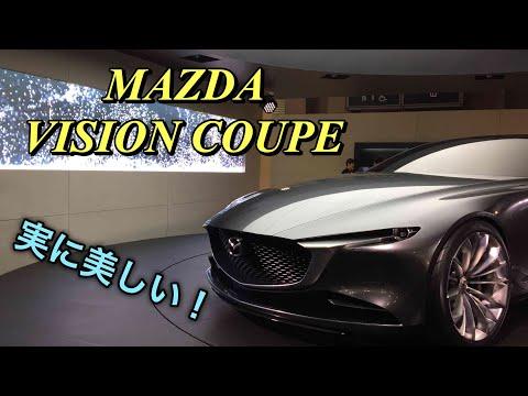 マツダ 新型 コンセプト VISION クーペ 実車見てきたよ☆美し過ぎるコンセプトカー!MAZDA NEW CONCEPT VISION COUPE