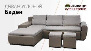 видео Диван НЬЮТОН ЛЮКС купить дешево с фабрики