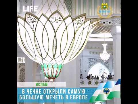 В Чечне открыли самую большую мечеть в Европе
