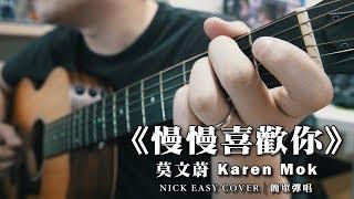 莫文蔚 Karen Mok《慢慢喜歡你》|吉他簡單彈唱 Easy Acoustic Cover 吉他譜