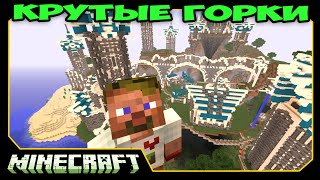 ч.24 - Летающие Замки - Крутые горки для Minecraft