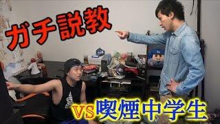 【大爆笑】目指せ説教王!第一回 S-1グランプリ!!!