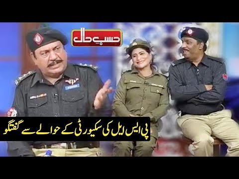 PSL Ki  Security Ke Hawalay Se Guftagu - Hasb E Haal - حسب حال - Dunya News