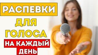 Распевки для голоса на каждый день / Упражнения для разогрева голоса | Уроки вокала