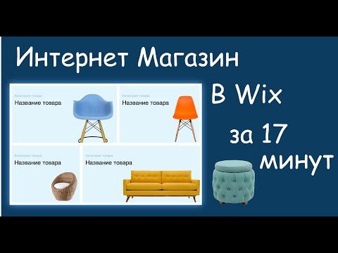 Шаблон интернет магазина в Wix | Делаю онлайн | Шаблоны Wix