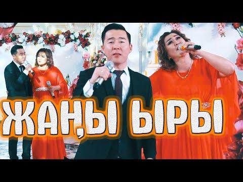 Ишен Назаров & Алтынай Нарбаева  - Музыка экөөбүздү жолуктурсун