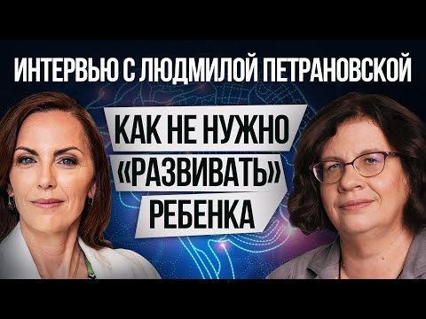 Основные ошибки в воспитании детей  Ответы психолога  Интервью с Людмилой Петрановской