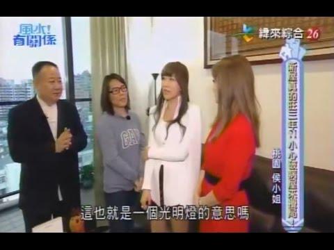 【風水有關係】20170225 - Part 2/4 - 新屋真的只旺三年!?小心破病屋來攪局