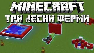 3 ПРОСТИХ ФЕРМ ДЛЯ ВАШОГО ВИЖИВАННЯ ''Minecraft''