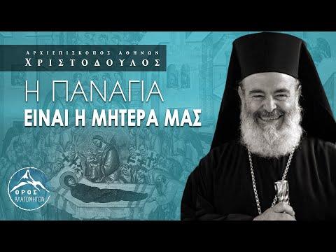 Η Παναγία είναι Μητέρα μας! - Αρχιεπίσκοπος Αθηνών Χριστόδουλος